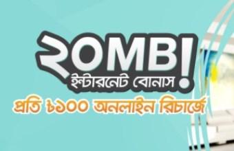 Banglalink 20MB Internet Bonus Offer