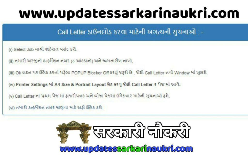 OJAS Call Letter 2020 : Download Hall Ticket For Exam