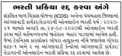 ICDS Panchmahal Cancellation Notification Of Recruitment For Anganwadi Worker Helper Posts 2020