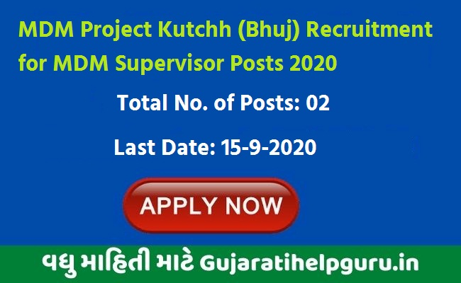 MDM Project Kutchh (Bhuj) Recruitment for MDM Supervisor Posts 2020