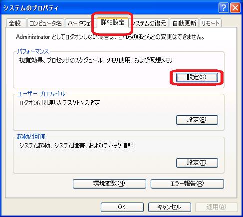 Windows XP で DEP を有効にする方法