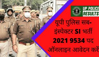 यूपी पुलिस सब इंस्पेक्टर SI भर्ती 2021 9534 पद ऑनलाइन आवेदन करें