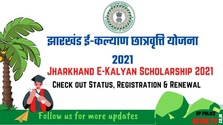 E-Kalyan Scholarship
