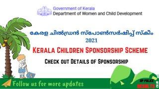 kerala children sponsorship scheme