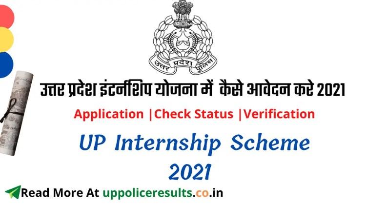 Uttar Pradesh Intership Scheme