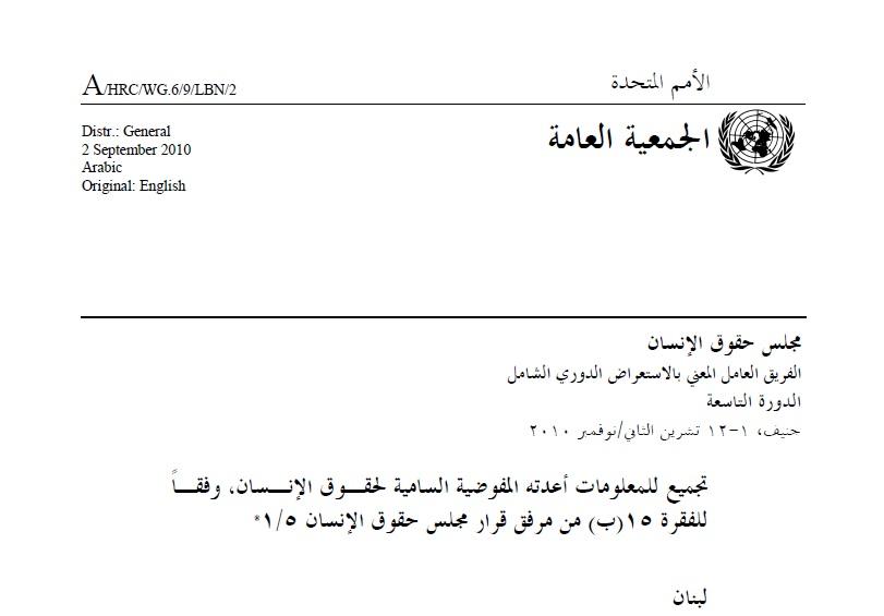 تجميع للمعلومات أعدته المفوضية السامية خلال الاستعراض الأول في العام 2010
