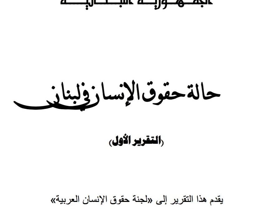 تقرير لبنان الى لجنة حقوق الانسان العربية المنبثقة عن الميثاق العربي لحقوق الانسان