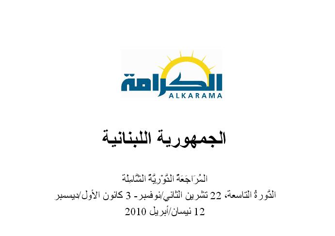 تقرير منظمة الكرامة خلال الاستعراض الأول في العام 2010