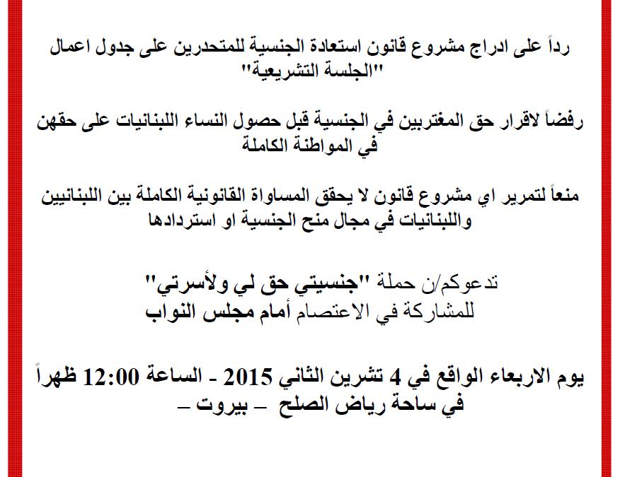 اعتصام حملة جنسيتي حق لي ولأسرتي الاربعاء 4 نوفمبر 2015