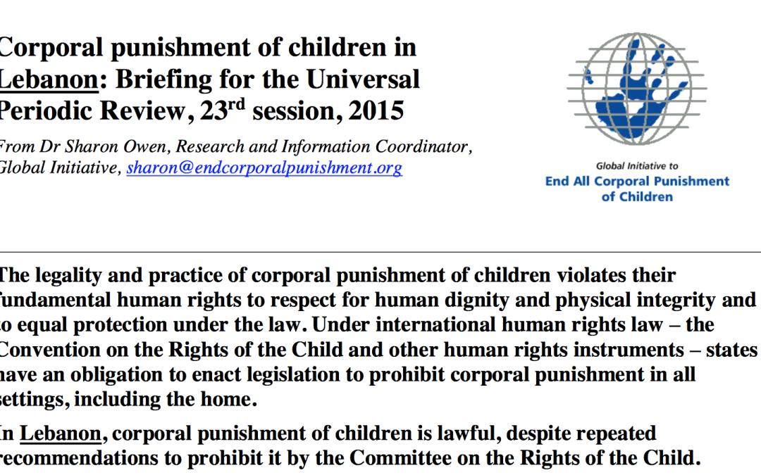 تقرير المبادرة العالمية لانهاء العقاب البدني للاطفال – الاستعراض الدوري الشامل ٢٠١٥