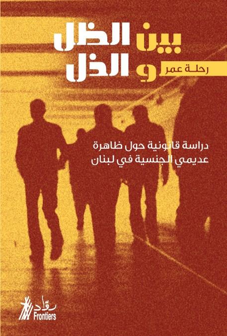مكتومو القيد في لبنان: عشرات الآلاف بلا جنسية