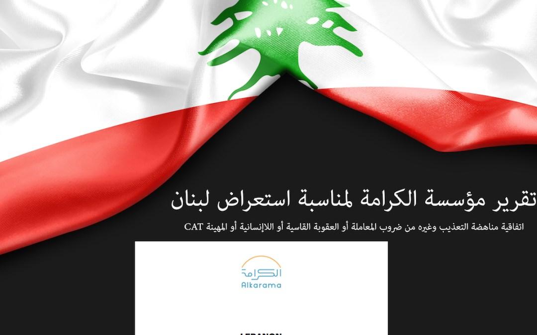 تقرير مؤسسة الكرامة إلى لجنة مناهضة التعذيب لمناسبة استعراض لبنان
