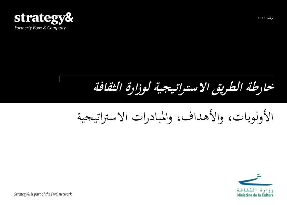 خارطة الطريق الاستراتيجية لوزارة الثقافة في لبنان