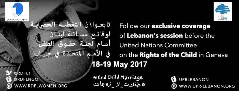 نقل مباشر لجلسة مثول لبنان امام لجنة حقوق الطفل في الأمم المتحدة