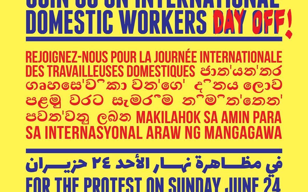 اليوم العالمي لعاملات المنازل: تظاهرة #الكفالة_عبودية في 24 حزيران 2018 في بيروت