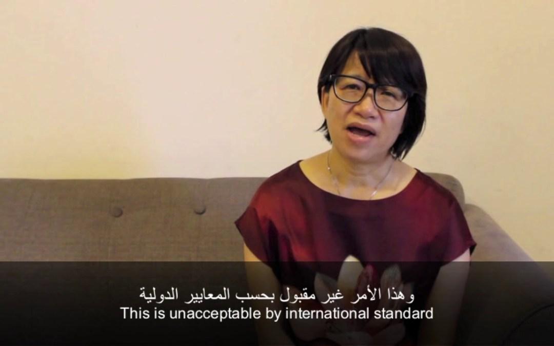 العدالة لشاميلة وجميع عاملات المنازل الأجنبيات غير النظاميات في لبنان
