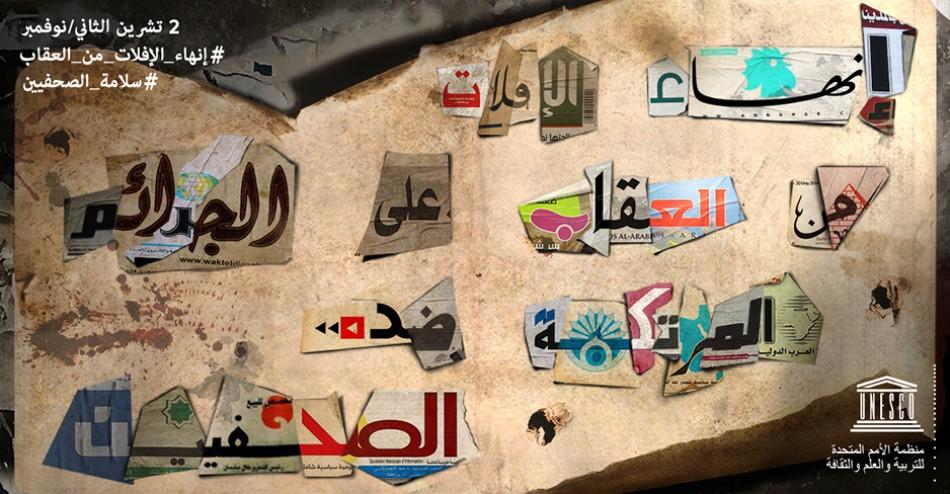 تعزيز التعاون الإقليمي لإنهاء الإفلات من العقاب للجرائم والاعتداءات ضد الصحفيين في العالم العربي