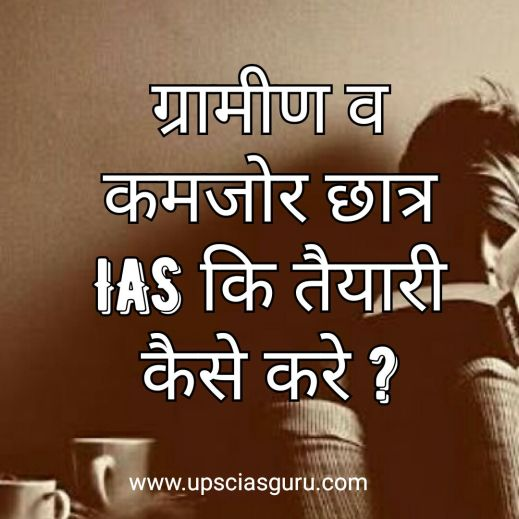 How do the rural and weaker students prepare for the IAS