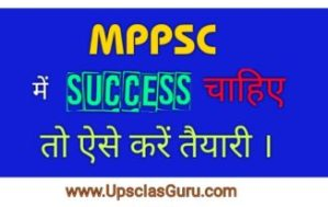 MPPSC-how-to-get-success-in-mppsc