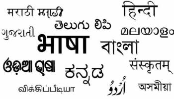 Official Indian Languages