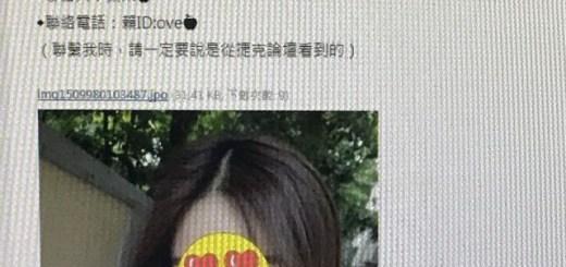 蔡姓援交妹在通網上的介紹