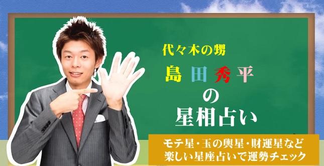 simadasyuhei1-7