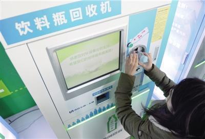 Pékin : Le ticket de métro payable en bouteilles plastique - CCTV