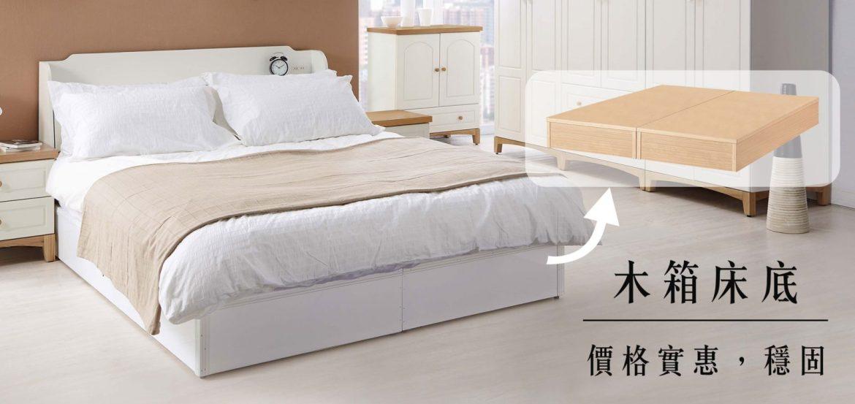 UR Design 床架 床底