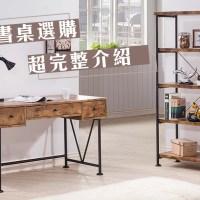 書桌推薦 幫你找到最適合自己的書桌 辦公桌