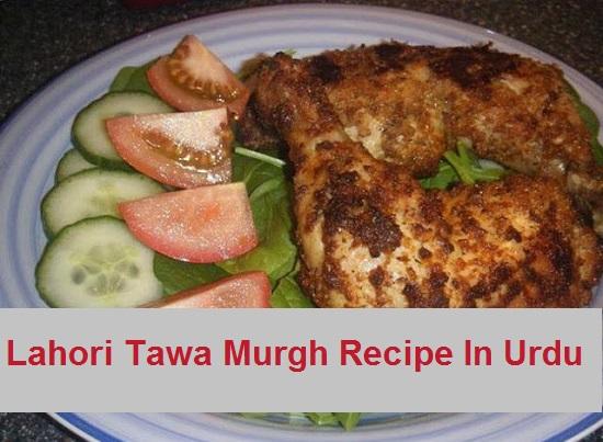 Lahori-Tawa-Murgh-Recipe -n-Urdu