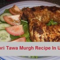 Lahori Tawa Murgh Recipe In Urdu