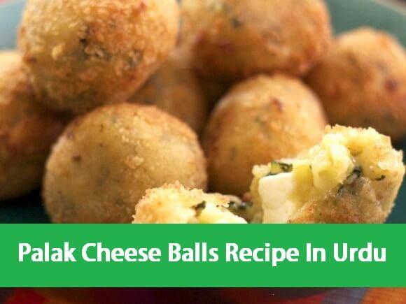 Palak_Cheese_Balls_Recipe_In_Urdu