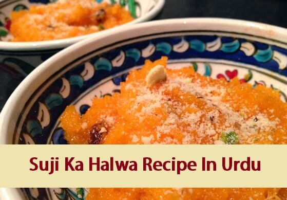 Suji_Ka_Halwa_Recipe_In_Urdu