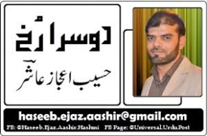 Haseeb-Ejaz-Aashir