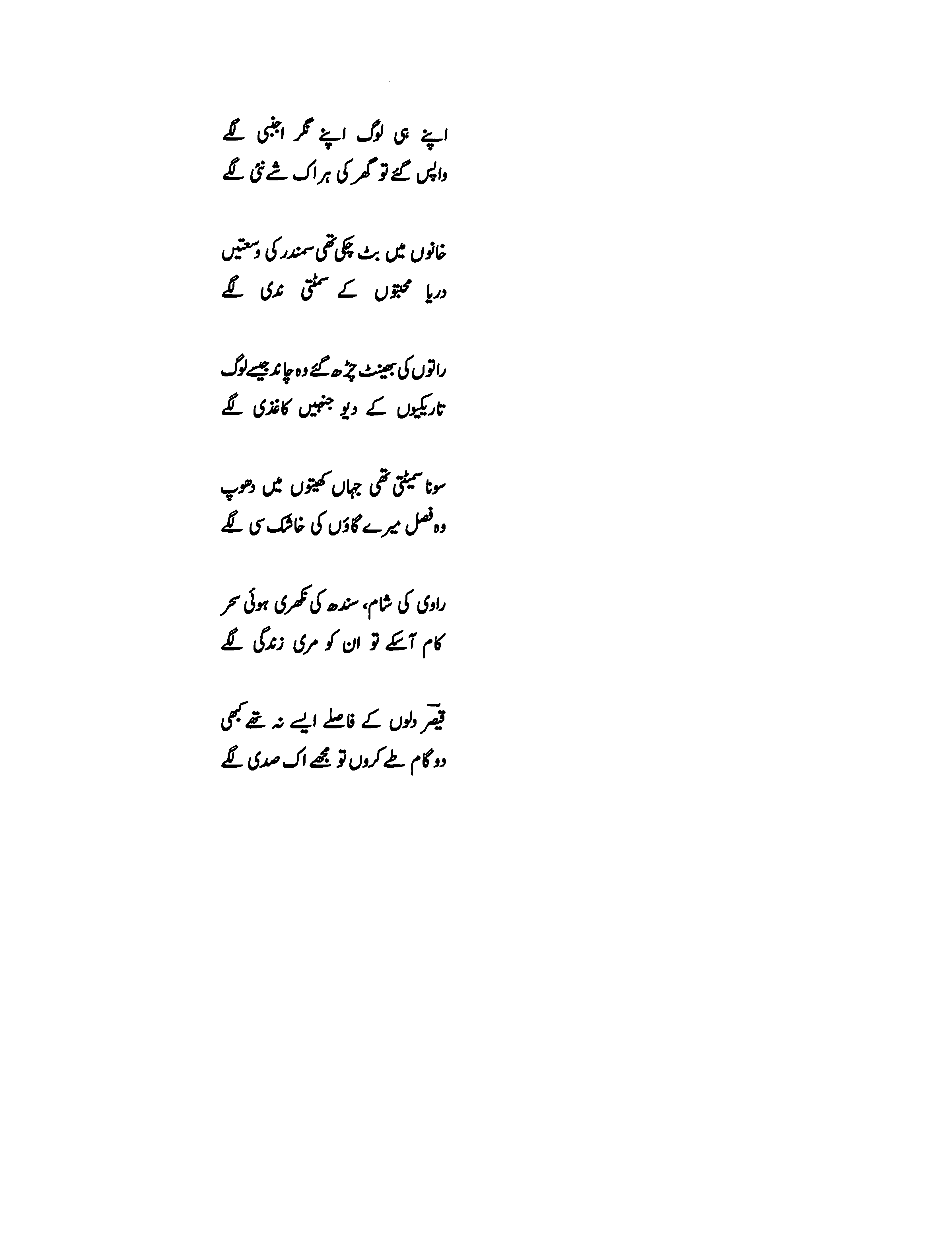 Love in urdu poetry facebook Home decoration tips in urdu