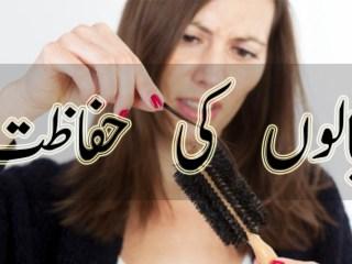 بالوں کی حفاظت