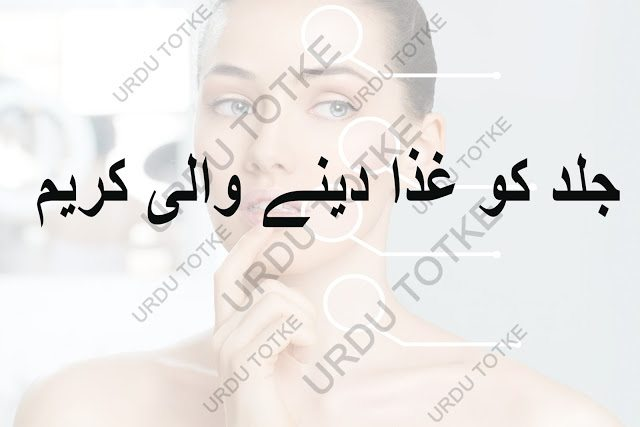 skin food tips for beauty in urdu