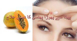 papaya benefits for skin in urdu and hindi