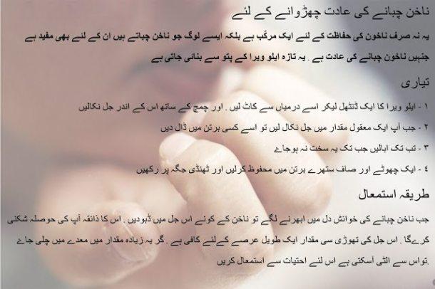 nail biting tips in urdu and hindi