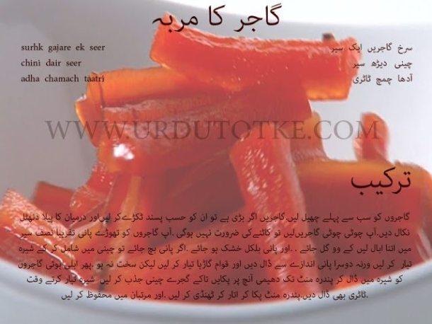 How to make gajar ka murabba in urdu and hindi