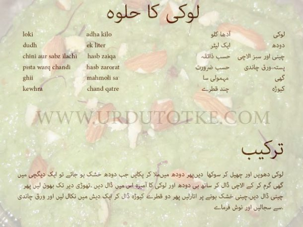 lauki recipes in hindi and urdu