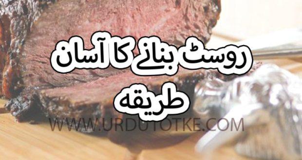 beef roast recipe in urdu