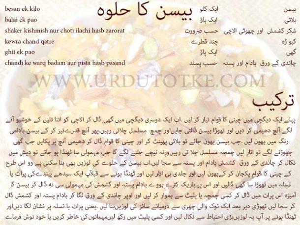 besan ka halwa recipe in urdu and hindi