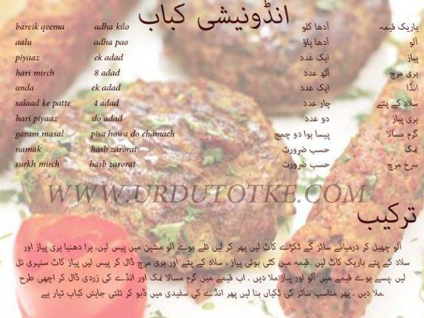 shami kabab recipe in hindi and urdu