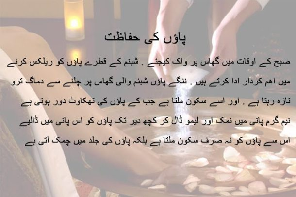 Foot care and solutions in urdu