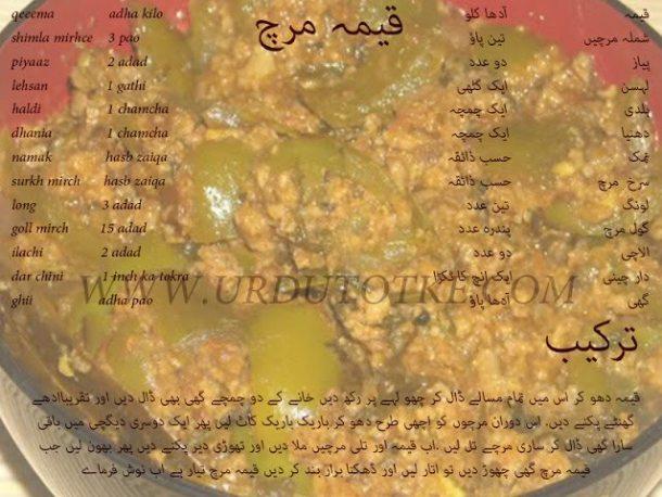 keema recipe in hindi and urdu