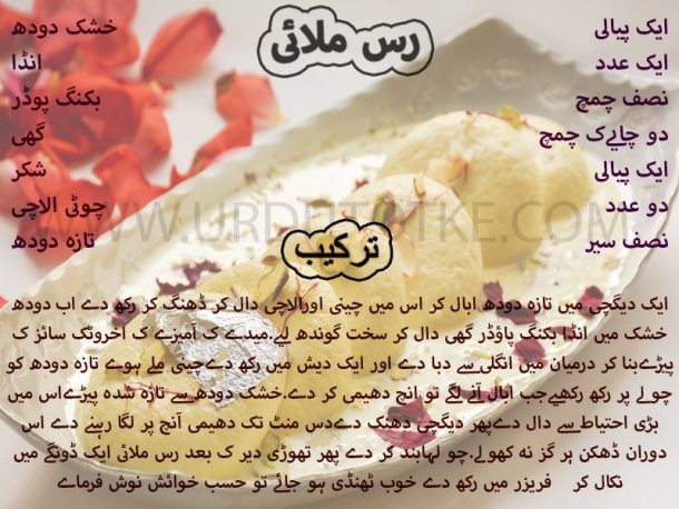 rasmalai recipe in urdu