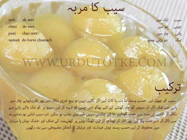 apple recipes in hindi and urdu