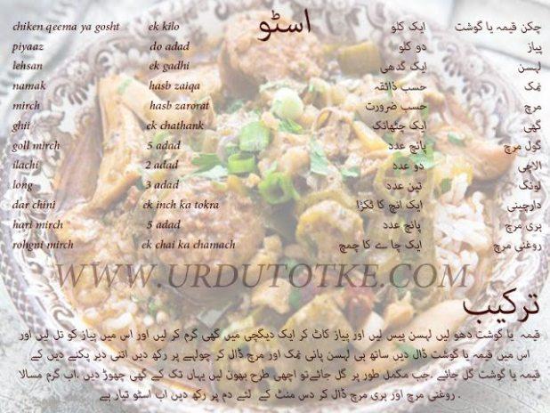 beef stew recipe in hindi and urdu