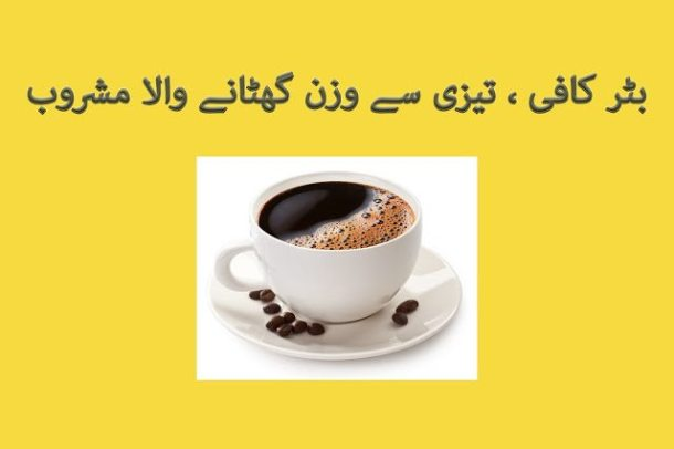 How to Lose Weight with Butter Coffee in urdu and hindi
